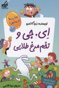 مدرسه-پرماجرا-ويژه(2)اي--جي-و-تخم-مرغ-طلايي
