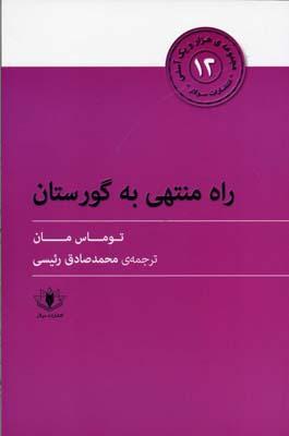 راه-منتهي-به-گورستان---مجموعه-ي-هزار-و-يك-آسني(12)