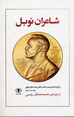 شاعران-نوبل