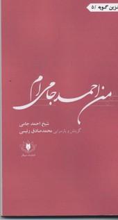 من-احمد-جامي-ام