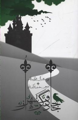 جادوگر-شهر-از