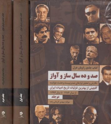 كتاب-جامع-راويان-غزل-صدوده-سال-ساز-و-آواز