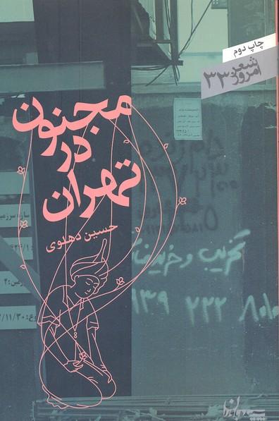 شعر-امروز-33-مجنون-در-تهران