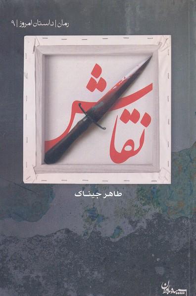 داستان-امروز-9-نقاش