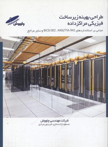 طراحي-بهينه-زيرساخت-فيزيكي-مراكز-داده