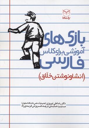 بازي-هاهي-آموزشي-براي-كلاس-فارسي(انشاء-و-نوشتن-خلاق)