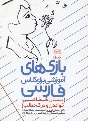 بازي-هاي-آموزشي-براي-كلاس-فارسي-بيان-شفاهي،-خواندن-و-درك-مطلب