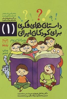 داستانهاي-فكري-براي-كودكان-ايراني1