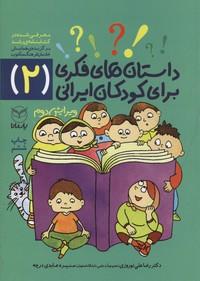 داستانهاي-فكري-براي-كودكان-ايراني2
