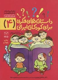 داستان-هاي-فكري-براي-كودكان-ايراني4