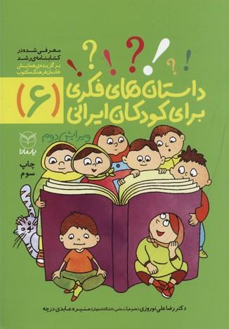 داستانهاي-فكري-براي-كودكان-ايراني6