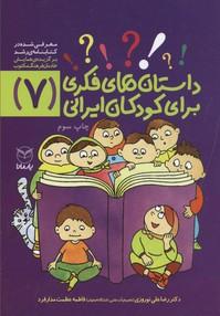 داستانهاي-فكري-براي-كودكان-ايراني7
