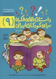 داستانهاي-فكري-براي-كودكان-ايراني9