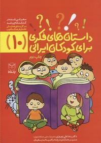 داستانهاي-فكري-براي-كودكان-ايراني10
