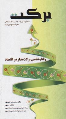مجموعه-كتابهاي-حركت-و-بركت(2)بركت
