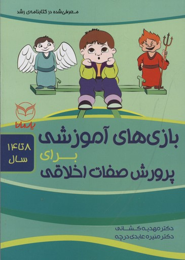 بازي-هاي-آموزشي-براي-پرورش-صفات-اخلاقي