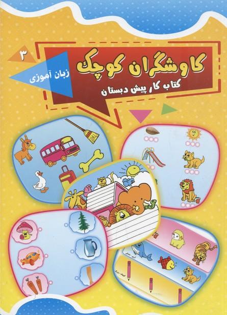 كاوشگران-كوچك(3)زبان-آموزي