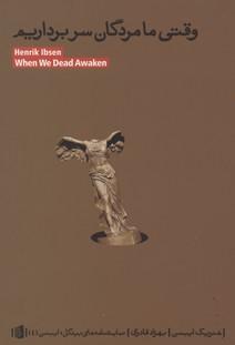 وقتي-ما-مردگان-سربرداريم