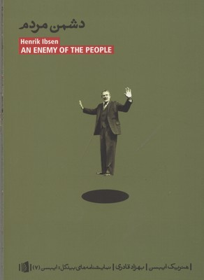 دشمن-مردم