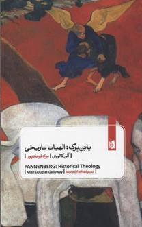 پانن-برگ-الهيات-تاريخي