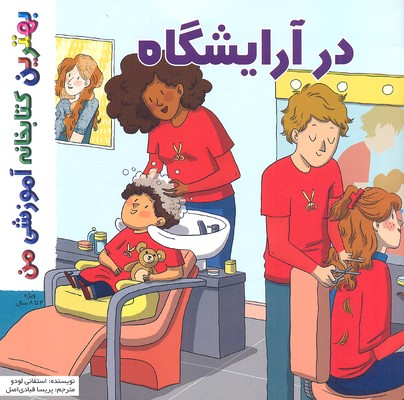بهترین-کتابخانه-آموزشی-در-آرایشگاه