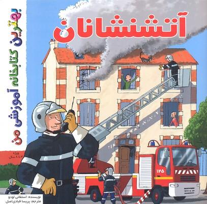 بهترين-كتابخانه-آموزشي-آتشنشانان