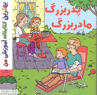 بهترين-كتابخانه-آموزشي-پدر-بزرگ-مادر-بزرگ