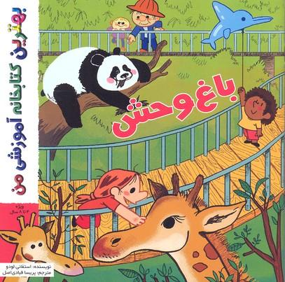 بهترين-كتابخانه-آموزشي-باغ-وحش