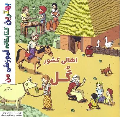 بهترين-كتابخانه-آموزشي-اهالي-كشور-گل