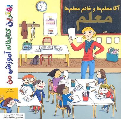 بهترین-کتابخانه-آموزشی-آقا-و-خانم-معلم-ها