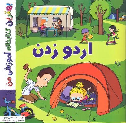 بهترين-كتابخانه-آموزشي-اردو-زدن