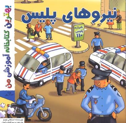 بهترين-كتابخانه-آموزشي-نيروهاي-پليس