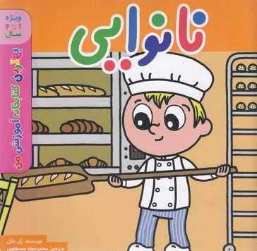 بهترين-كتابخانه-آموزشي-نانوايي