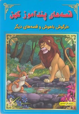 قصه-هاي-پندآموز-كهن-خرگوش-باهوش