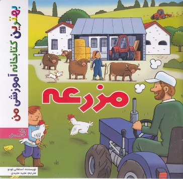 بهترين-كتابخانه-آموزشي-مزرعه