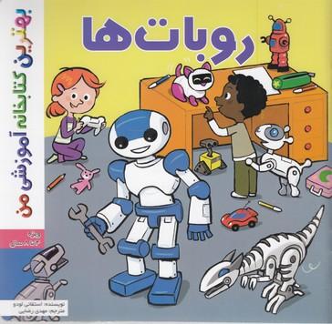 بهترين-كتابخانه-آموزشي-روبات-ها