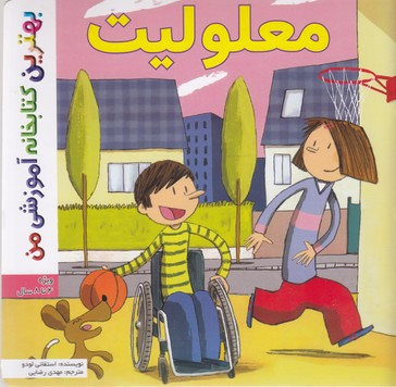 بهترين-كتابخانه-آموزشي-معلوليت
