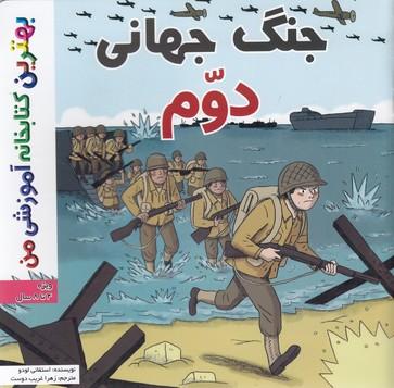 بهترين-كتابخانه-آموزشي-جنگ-جهاني-دوم