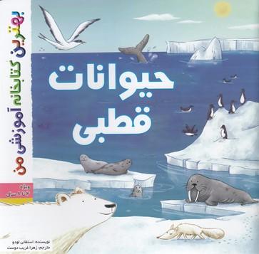 بهترين-كتابخانه-آموزشي-حيوانات-قطبي