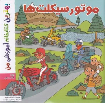 بهترين-كتابخانه-آموزشي-موتورسيكلت-ها