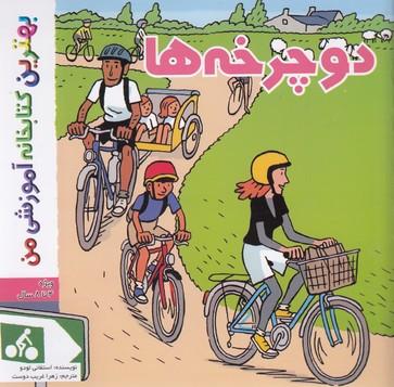 بهترين-كتابخانه-آموزشي-دوچرخه-ها