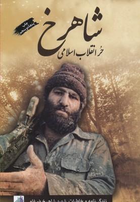 شاهرخ؛حر-انقلاب-اسلامي