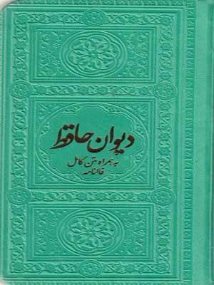 ديوان-حافظ-همراه-متن-كامل-فالنامه