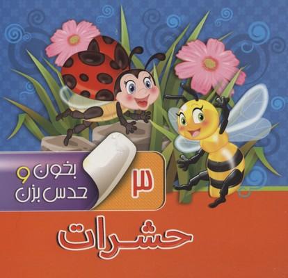 بخون-و-حدس-بزن(3)حشرات