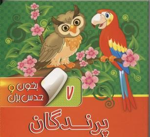 بخون-وحدس-بزن(7)پرندگان