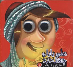 داستانهاي-چشم-قلمبه7(علي-بابا-و-چهل-دزد)