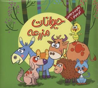 بخون-و-بچين-كوچولو-1(حيوانات-مزرعه-)