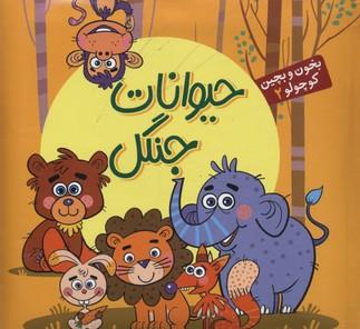 بخون-و-بچين-كوچولو2(حيوانات-جنگل)