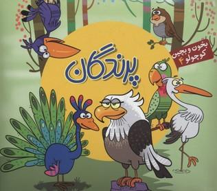 بخون-و-بچين-كوچولو4(پرندگان)