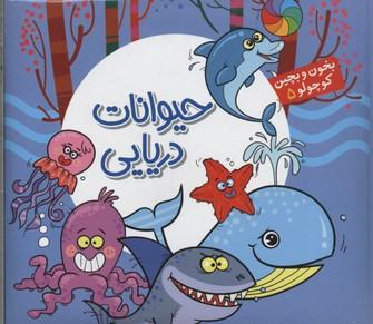 بخون-و-بچين-كوچولو5(حيوانات-دريايي)
